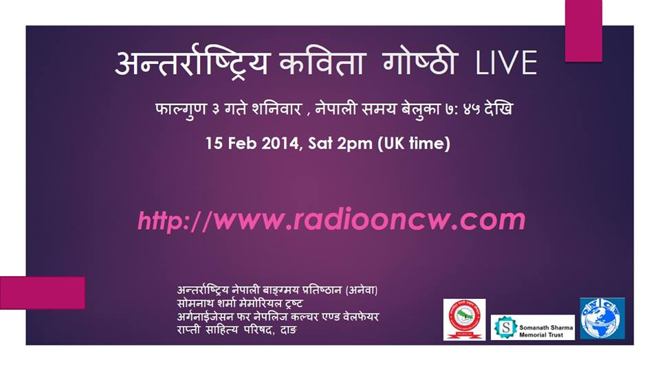 International Poetry Programme 15 Feb 2014