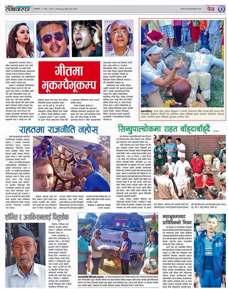 Nepal samacharpatra 19 May 2015